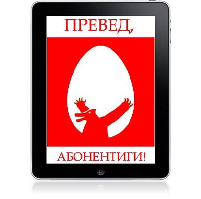 iPad_MTC_tarif