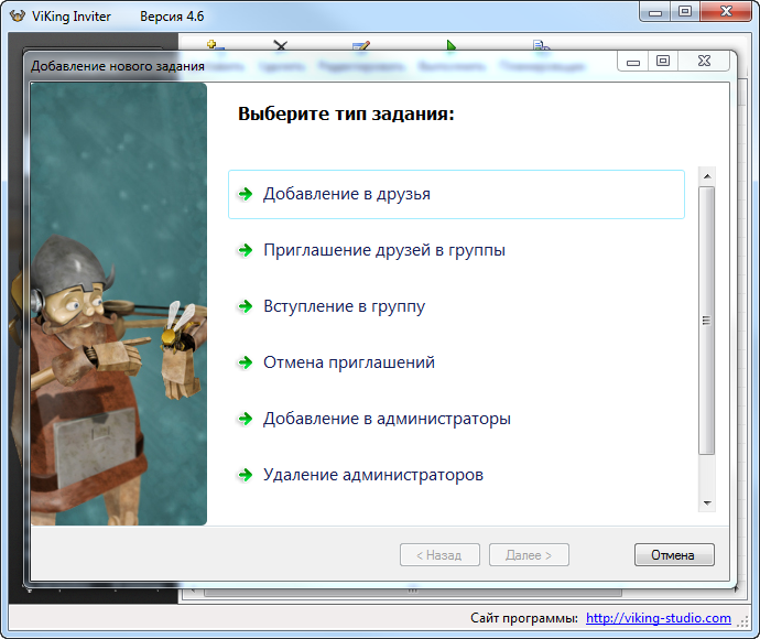 viking inviter lite 5.3.2