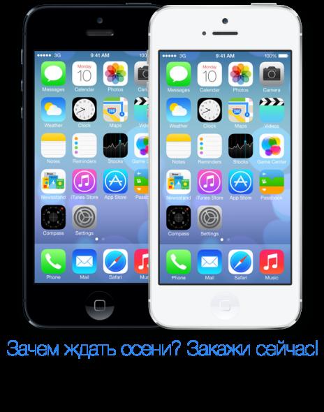 купить iPhone 5 с предустановленной iOS 7 Beta