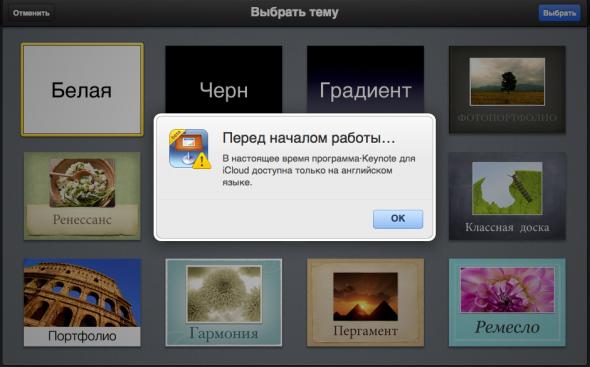 Снимок экрана 2013-08-23 в 18.07.05