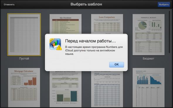 Снимок экрана 2013-08-23 в 18.08.57